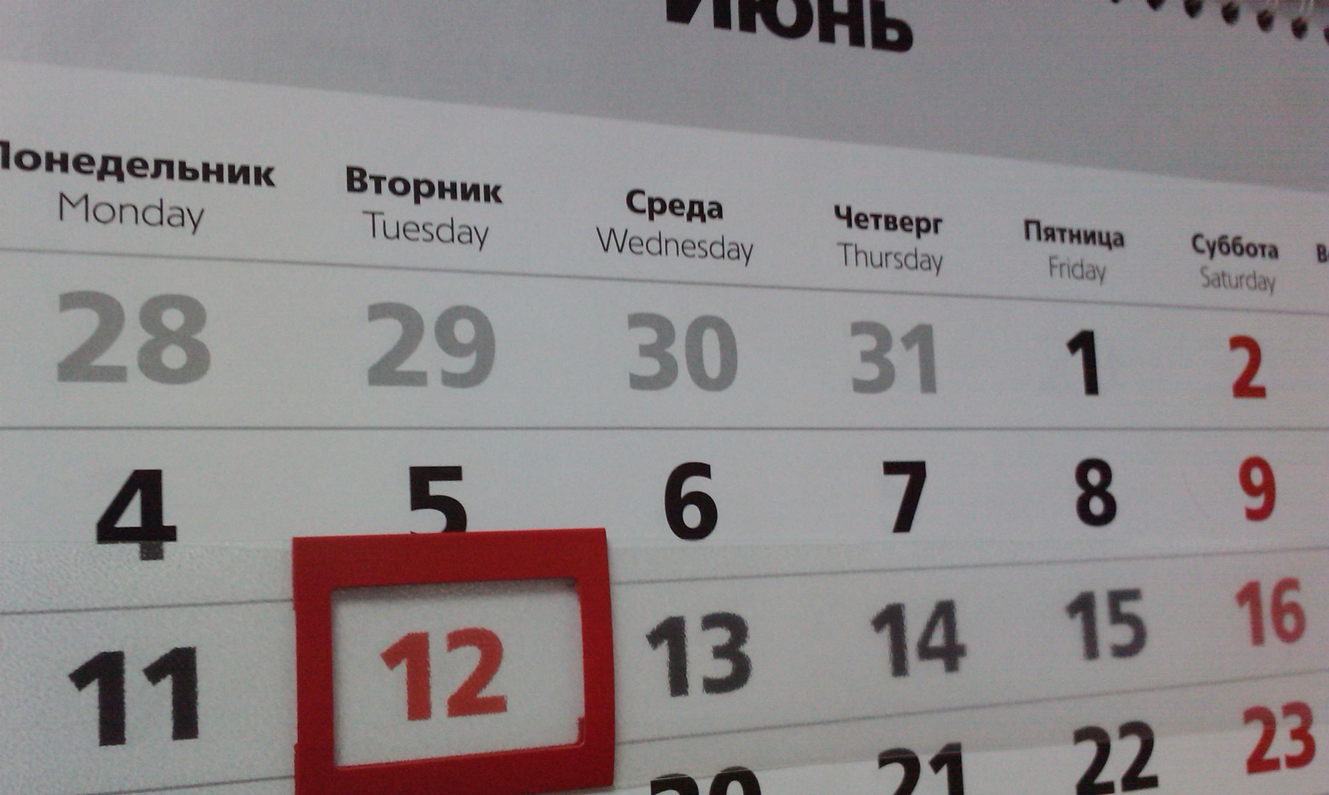 Чем грозит россиянам переход на 4-дневную рабочую неделю?