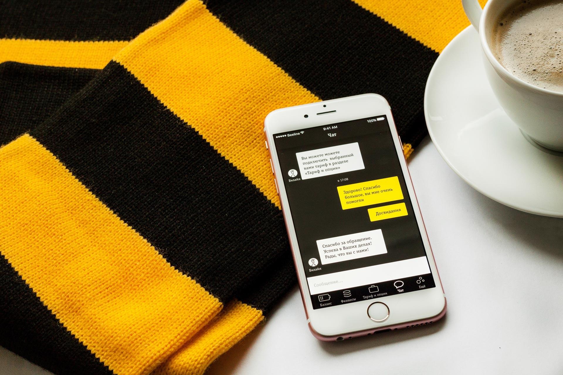 Жалобы клиентов «Билайн» на сбои в получении СМС от банков